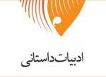 نگاهی به ادبیات داستانی در کردستان ایران